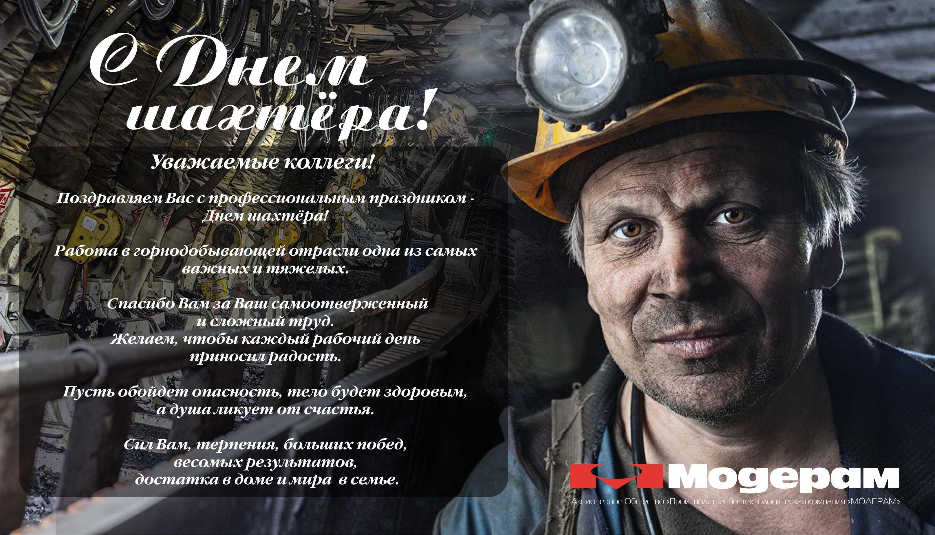 Поздравление коллеге шахтеру
