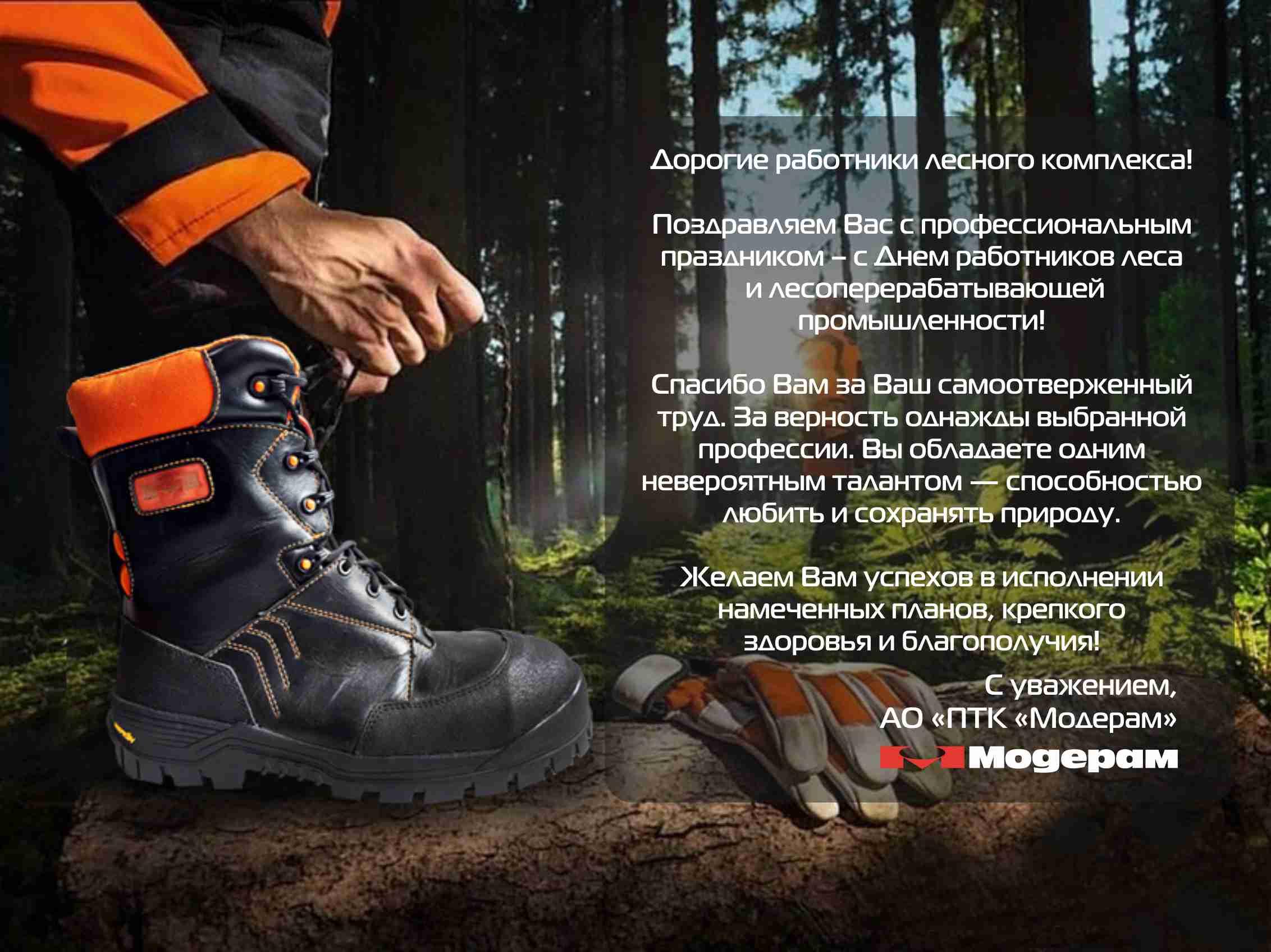 День работников леса и лесоперерабатывающей промышленности поздравления фото 643