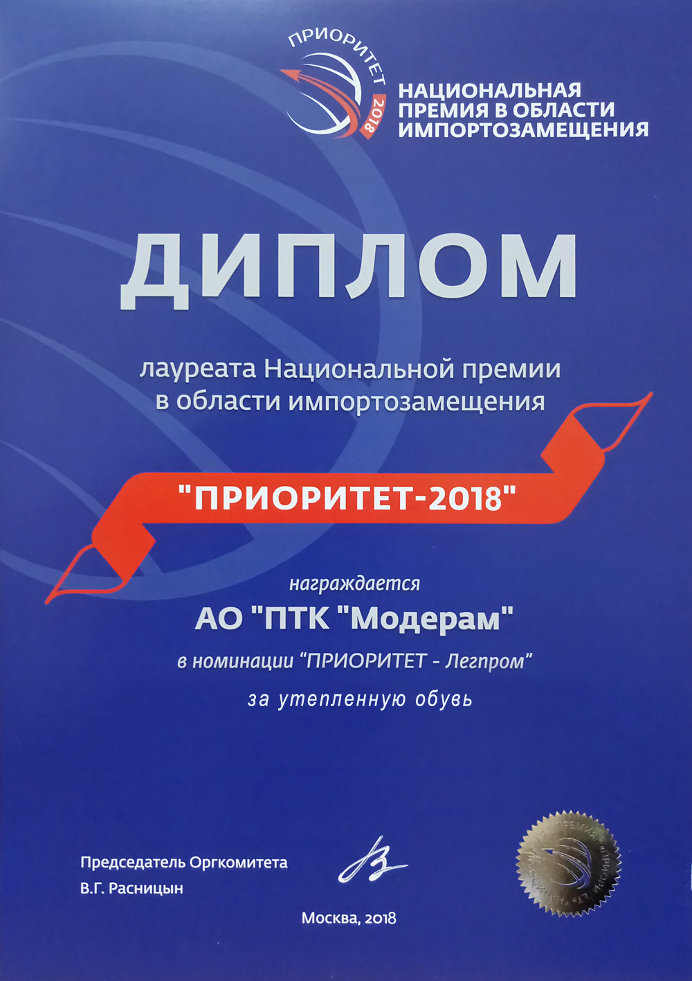 http://moderam.ru/upload/image/prioretet_diplom.jpg