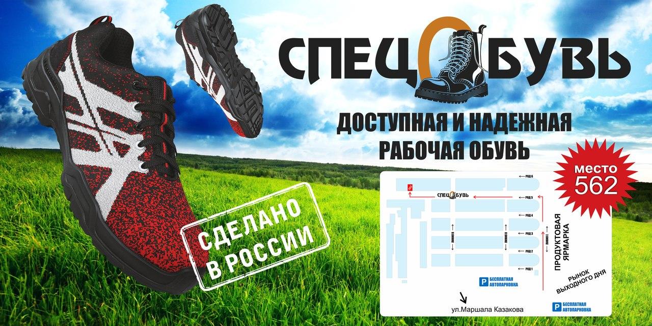 74a0d0d1cd5df Мы рады сообщить об открытии розничных продаж обуви