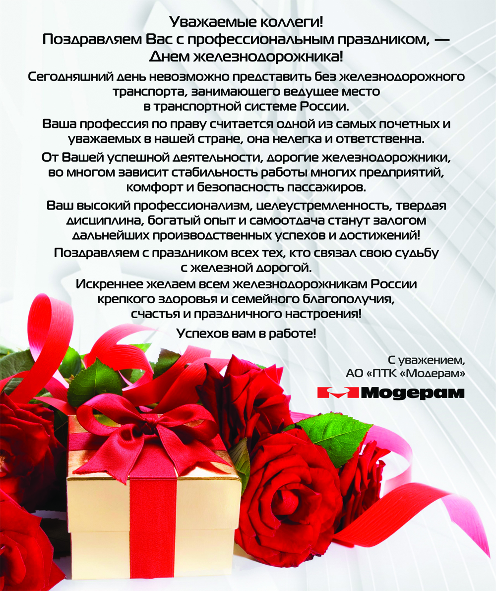 Поздравления с профессиональными праздниками